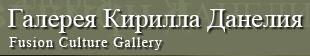 Галерея Кирилла Данилия
